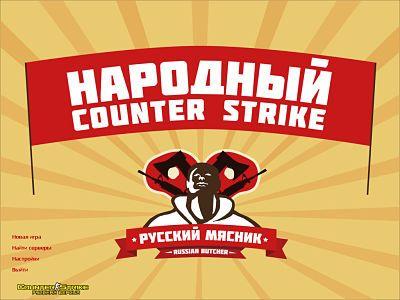 скачать кс 1.6 от русского мясника