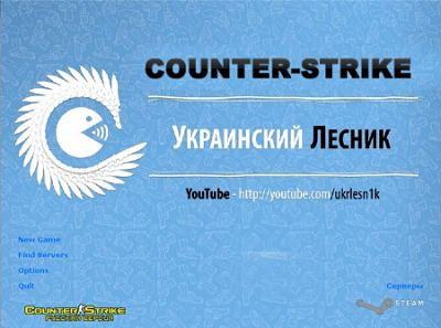 Скачать КС 1.6 от Украинского Лесника