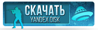 через яндекс диск